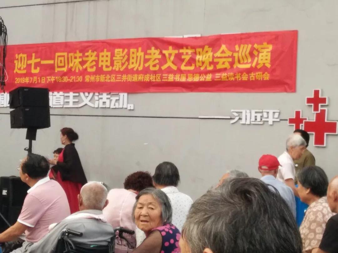 新北区三井街道府成社区,志愿者们和社区老人们一起观看老电影《上甘岭》