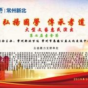 弘扬国学传承孝道——第七届素食节 大型公益文艺惠民演出